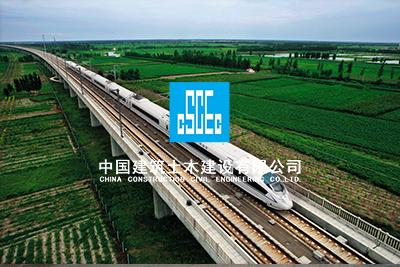 <b>中国建筑土木建设有限公司</b>