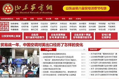 山东省家电行业协会
