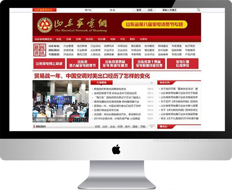 山东省家电行业协会,济南网站建设