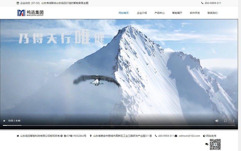 山东鸣讯智能科技有限公司,济南网站建设
