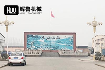 山东辉鲁机械有限公司