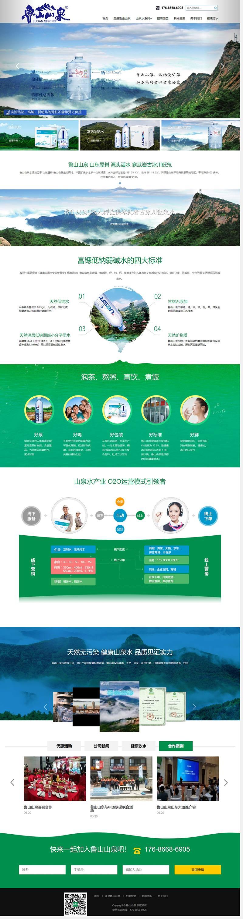 鲁山山泉,济南网站建设