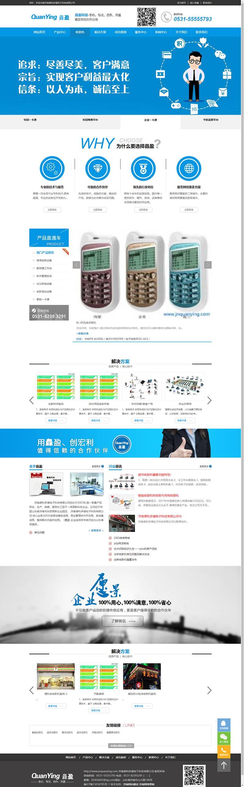 济南德利多福电子科技有限公司,济南网站建设