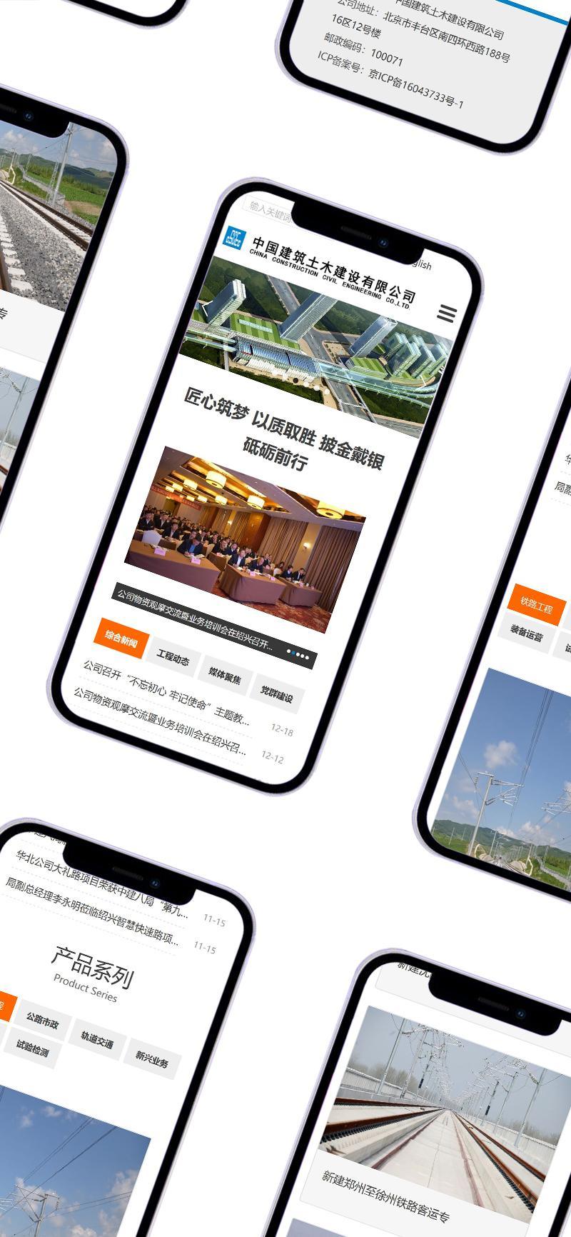 中国建筑土木建设有限公司,济南网站建设