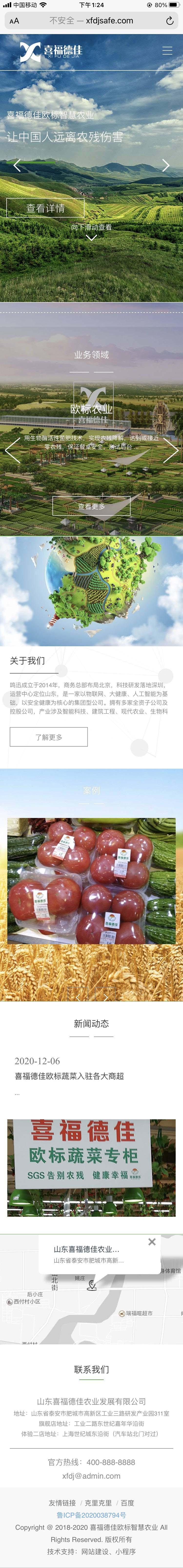 喜福德佳欧标智慧农业,济南网站建设