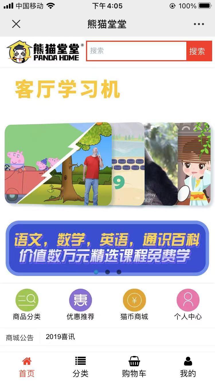 济南三行教育科技有限公司_熊猫堂堂_公众号系统开发,济南公众号开发