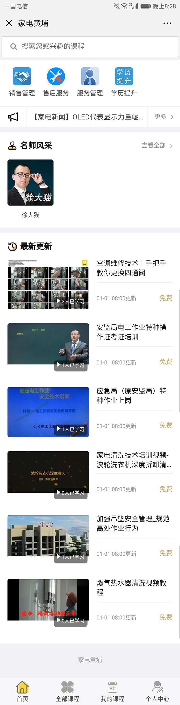 家电黄浦,济南公众号系统开发,济南微信开发,济南在线教育系统