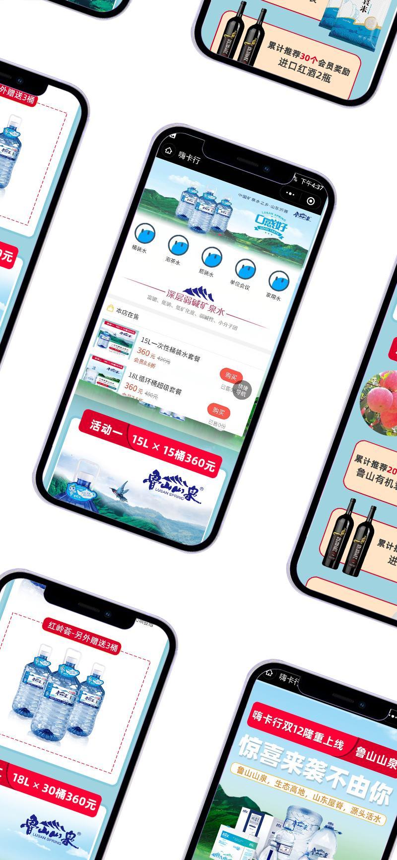 嗨卡行-济南齐发商贸有限公司,济南小程序开发