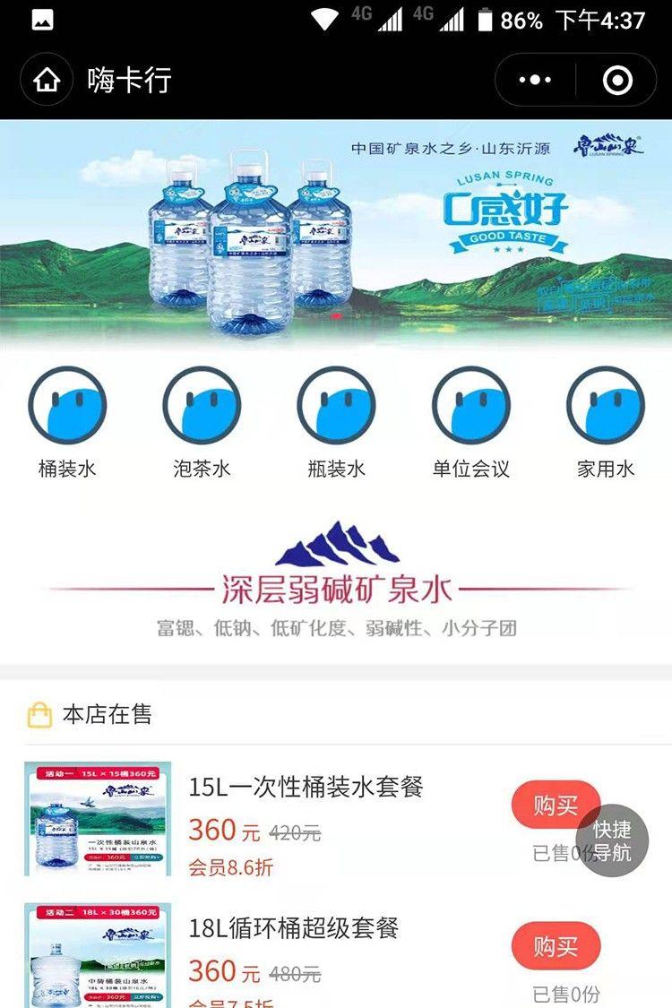 嗨卡行-济南齐发商贸有限公司-济南小程序开发